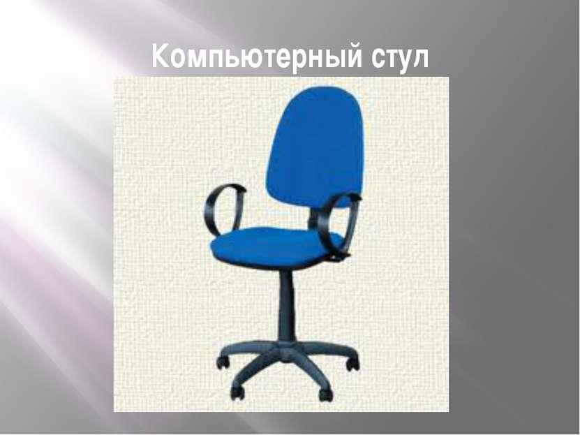 Как сделать чтобы стул не крутилось