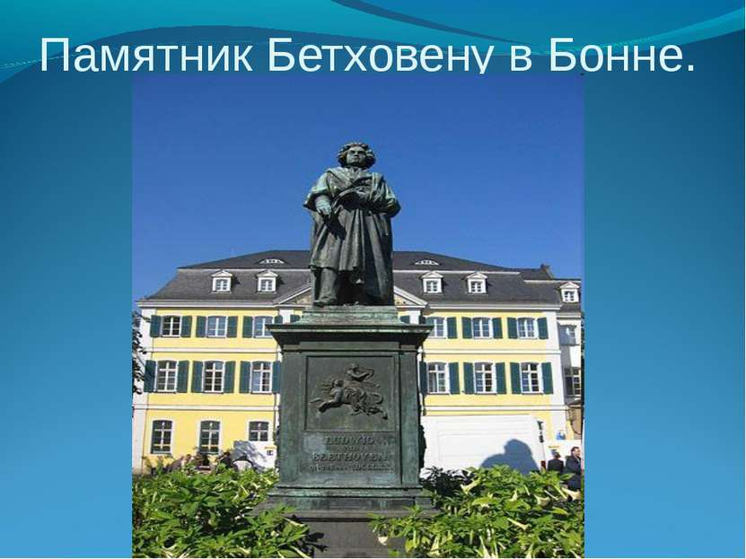 Памятник Бетховену в Бонне.