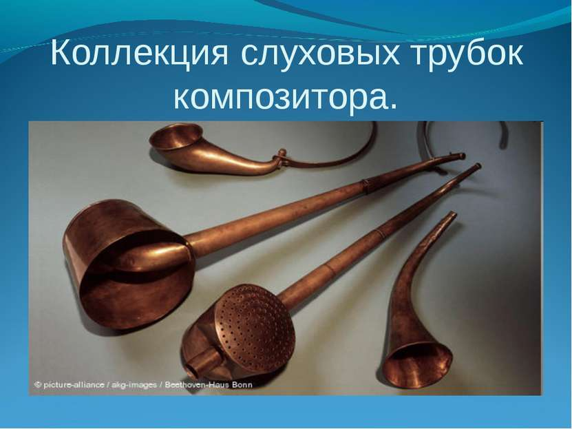Коллекция слуховых трубок композитора.