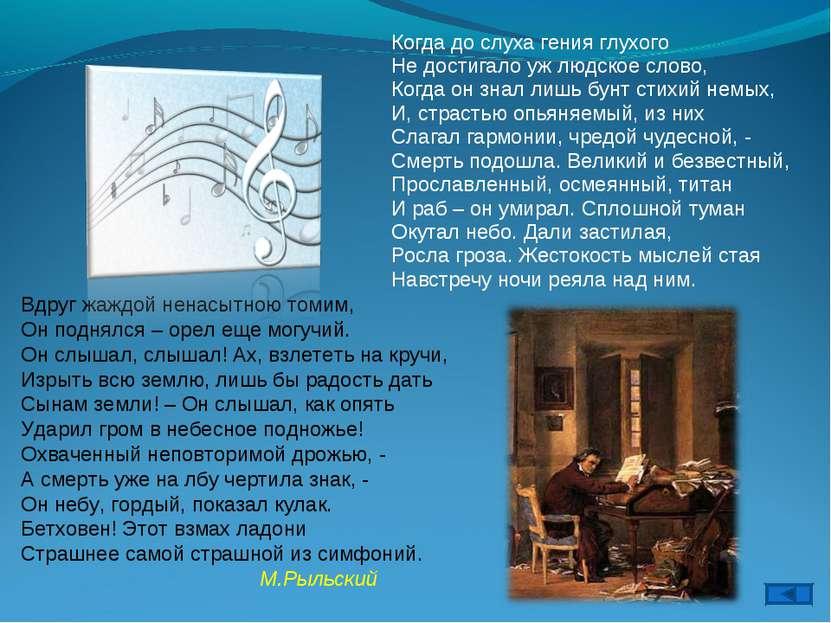 Когда до слуха гения глухого Не достигало уж людское слово, Когда он знал лиш...
