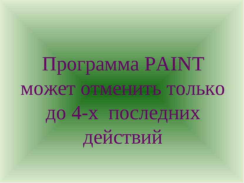 Программа PAINT может отменить только до 4-х последних действий