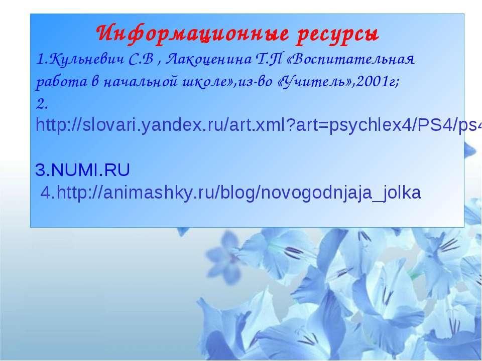 Информационные ресурсы 1.Кульневич С.В , Лакоценина Т.П «Воспитательная работ...