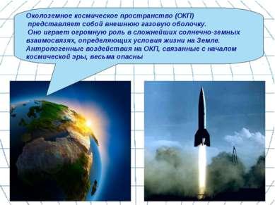 Околоземное космическое пространство (ОКП) представляет собой внешнюю газовую...