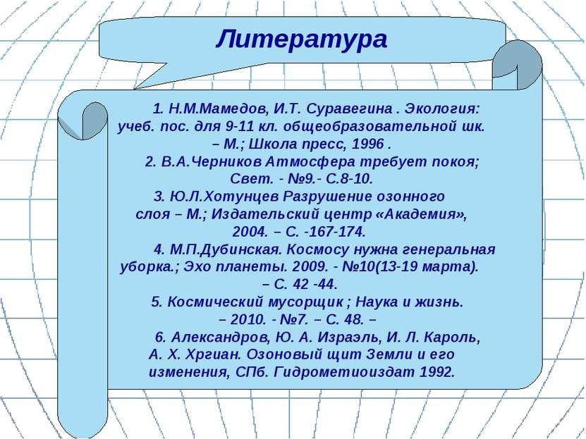 Литература 1. Н.М.Мамедов, И.Т. Суравегина . Экология: учеб. пос. для 9-11 кл...