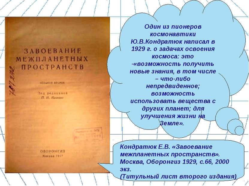 Один из пионеров космонавтики Ю.В.Кондратюк написал в 1929 г. о задачах освое...