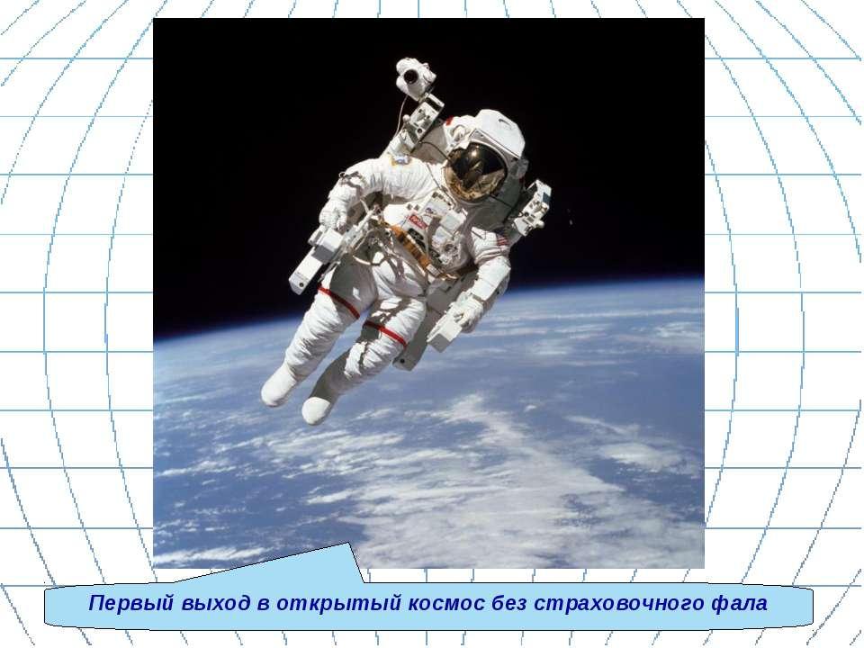 Первый выход в открытый космос без страховочного фала