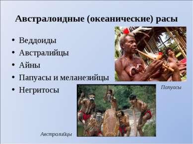 Австралоидные (океанические) расы Веддоиды Австралийцы Айны Папуасы и меланез...