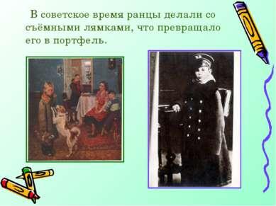 В советское время ранцы делали со съёмными лямками, что превращало его в порт...