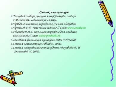 Список литературы 1.Толковый словарь русского языка Ушакова, словарь С.И.Ожег...