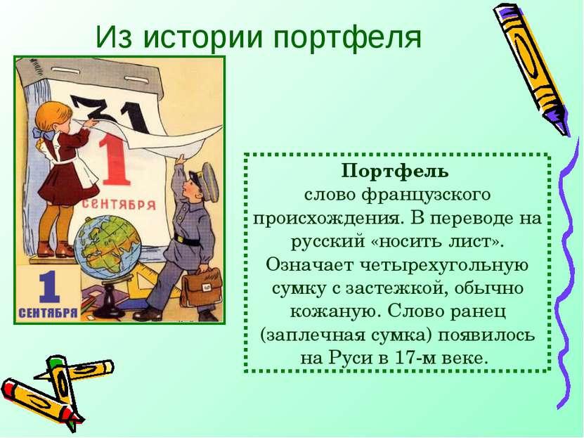 Из истории портфеля Портфель слово французского происхождения. В переводе на ...