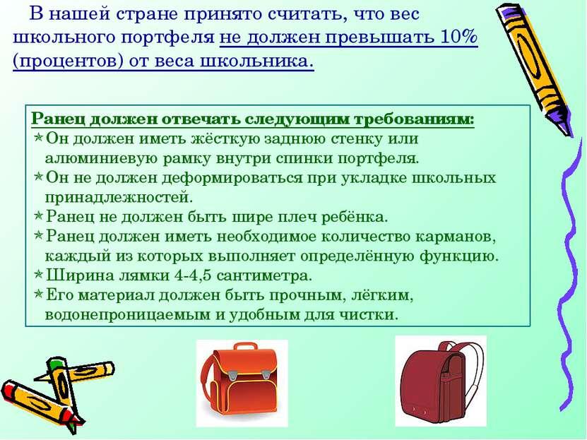 В нашей стране принято считать, что вес школьного портфеля не должен превышат...
