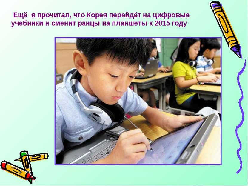 Ещё я прочитал, что Корея перейдёт на цифровые учебники и сменит ранцы на пла...