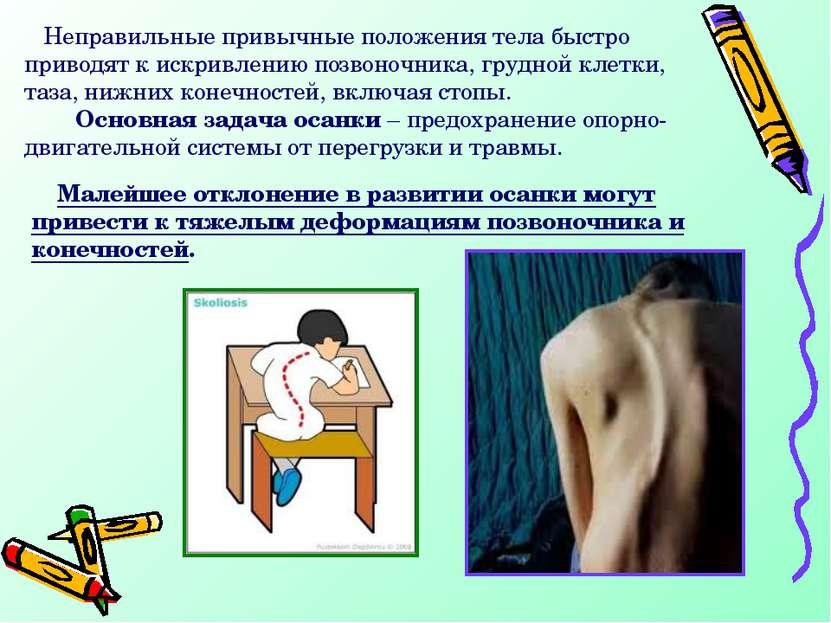 Неправильные привычные положения тела быстро приводят к искривлению позвоночн...