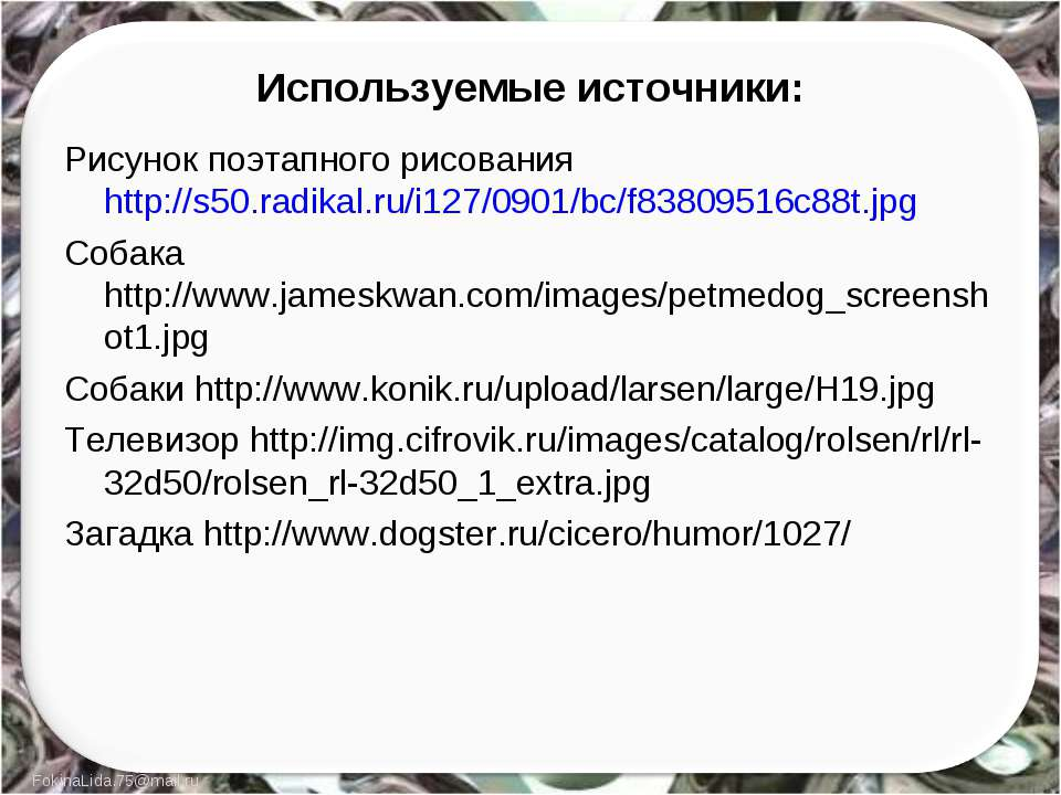 Рисунок поэтапного рисования http://s50.radikal.ru/i127/0901/bc/f83809516c88t...