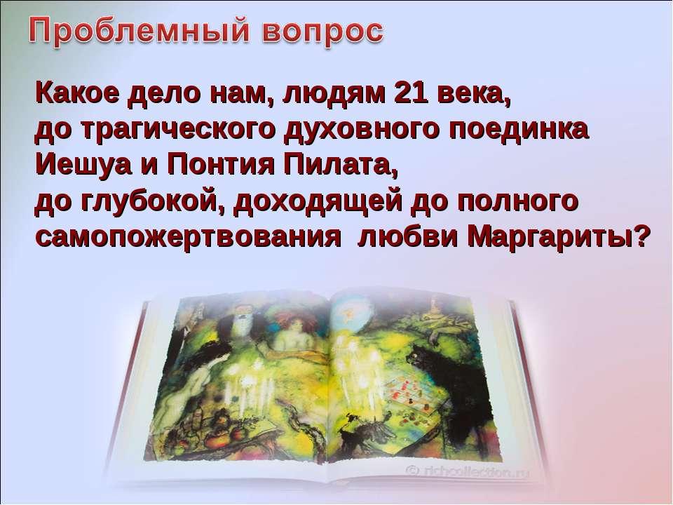 Какое дело нам, людям 21 века, до трагического духовного поединка Иешуа и Пон...