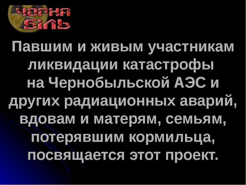 Павшим и живым участникам ликвидации катастрофы на Чернобыльской АЭС и других...