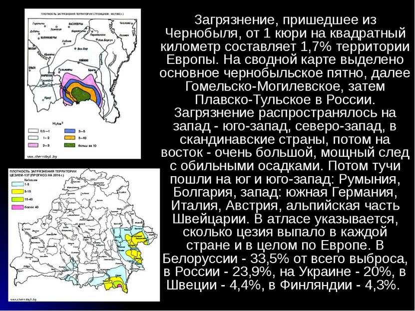 Загрязнение, пришедшее из Чернобыля, от 1 кюри на квадратный километр составл...