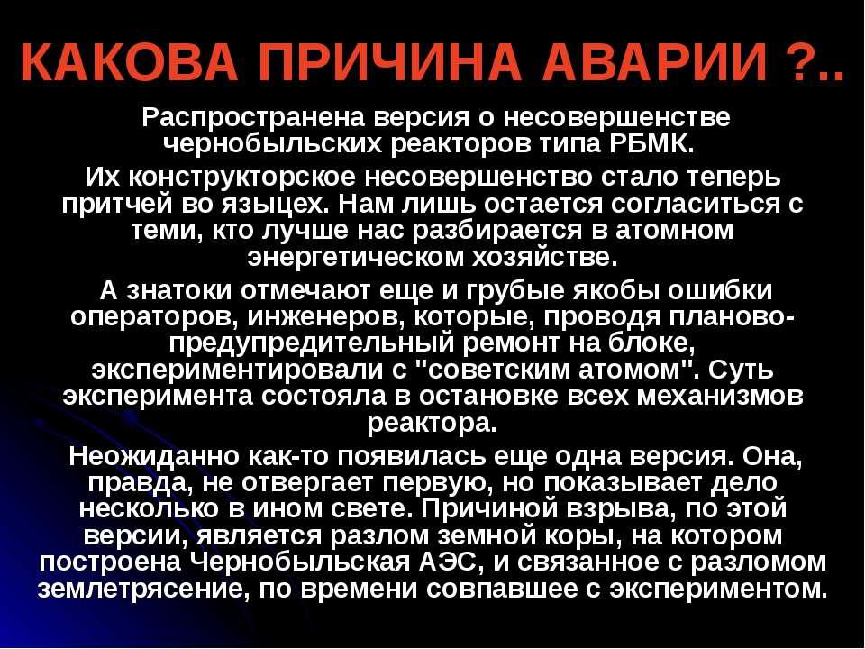 КАКОВА ПРИЧИНА АВАРИИ ?.. Распространена версия о несовершенстве чернобыльски...