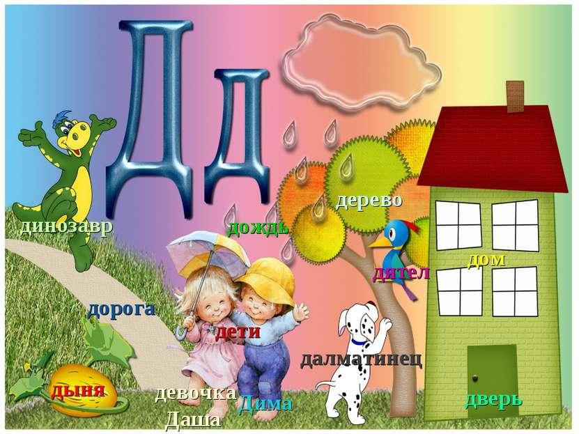 дети динозавр дорога дом дождь дерево дятел дверь дыня далматинец девочка Даш...