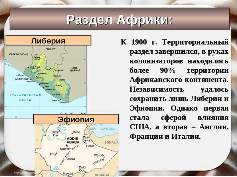Раздел Африки: К 1900 г. Территориальный раздел завершился, в руках колонизат...