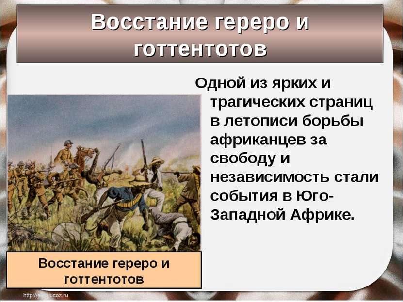 Восстание гереро и готтентотов Одной из ярких и трагических страниц в летопис...