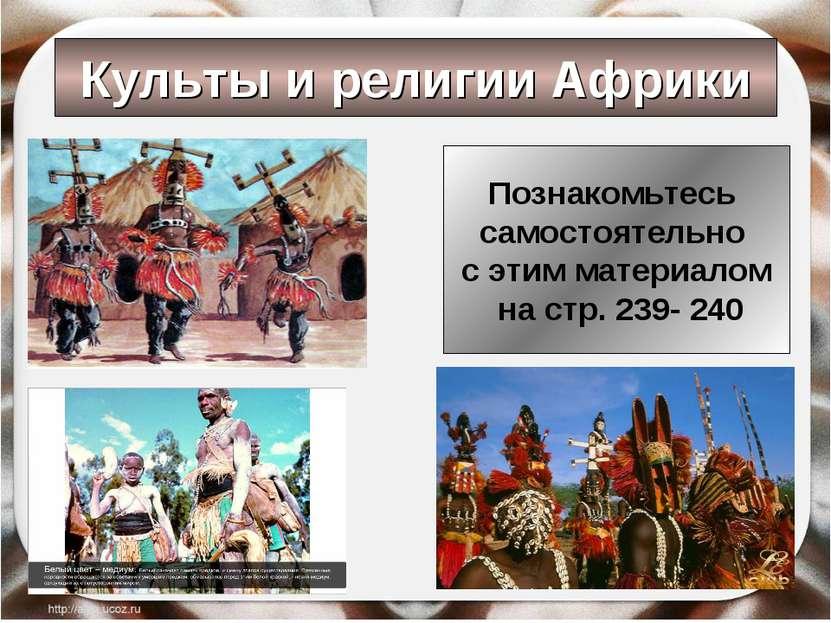Культы и религии Африки Познакомьтесь самостоятельно с этим материалом на стр...