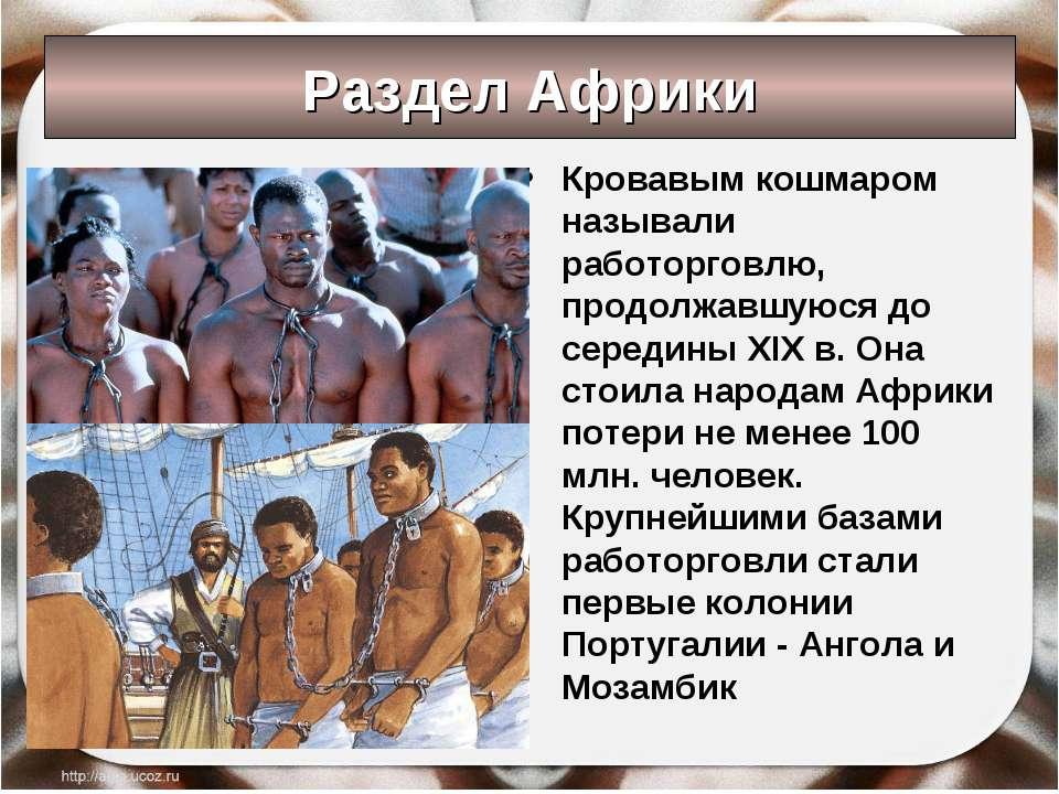 Раздел Африки Кровавым кошмаром называли работорговлю, продолжавшуюся до сере...