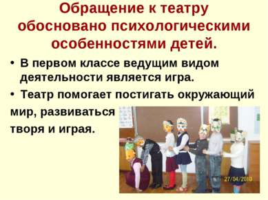 Обращение к театру обосновано психологическими особенностями детей. В первом ...
