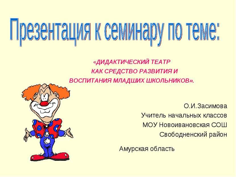 О.И.Засимова Учитель начальных классов МОУ Новоивановская СОШ Свободненский р...