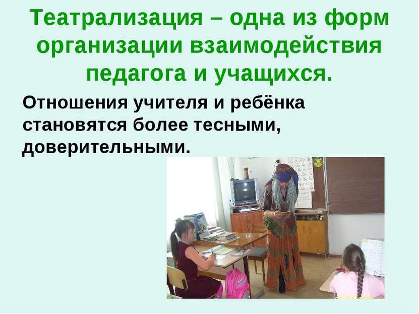 Театрализация – одна из форм организации взаимодействия педагога и учащихся. ...