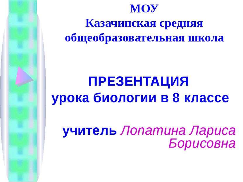 МОУ Казачинская средняя общеобразовательная школа ПРЕЗЕНТАЦИЯ урока биологии ...