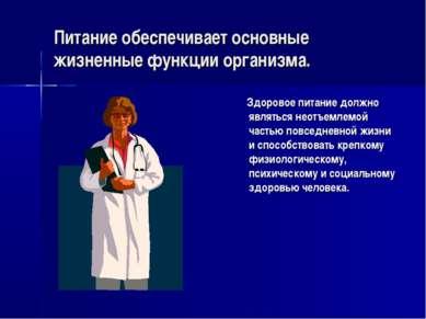 Питание обеспечивает основные жизненные функции организма. Здоровое питание д...
