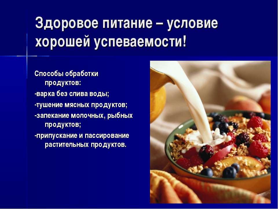 Здоровое питание – условие хорошей успеваемости! Способы обработки продуктов:...