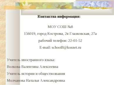 Контактна информация: МОУ СОШ №8 156019, город Кострома, 2я Глазковская, 27а ...