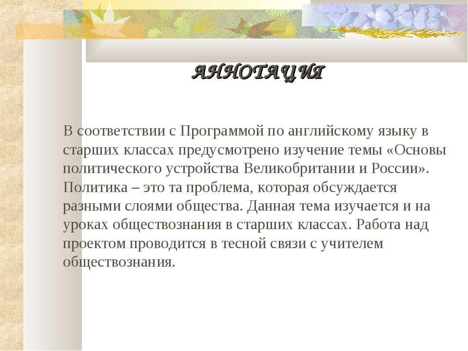 АННОТАЦИЯ В соответствии с Программой по английскому языку в старших классах ...