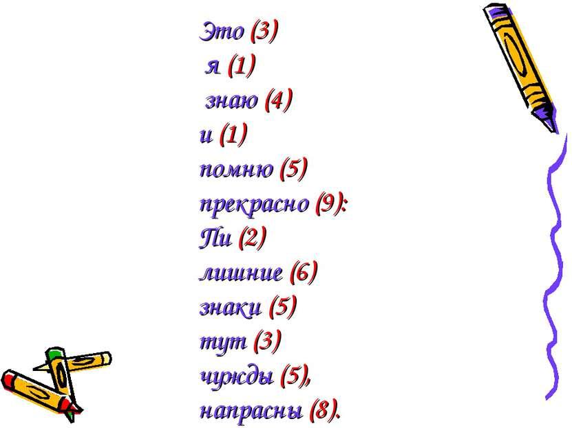 Это (3) я (1) знаю (4) и (1) помню (5) прекрасно (9): Пи (2) лишние (6) знаки...