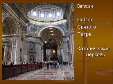 Ватикан Собор Святого Петра Католическая церковь