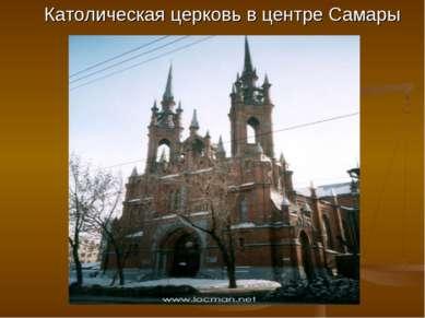 Католическая церковь в центре Самары