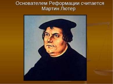 Основателем Реформации считается Мартин Лютер