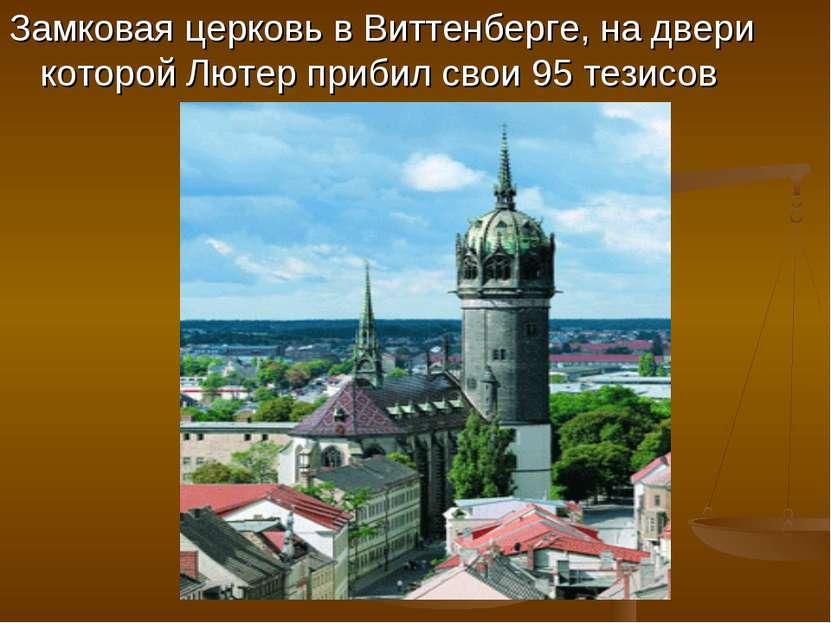 Замковая церковь в Виттенберге, на двери которой Лютер прибил свои 95 тезисов