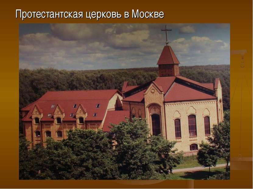 Протестантская церковь в Москве