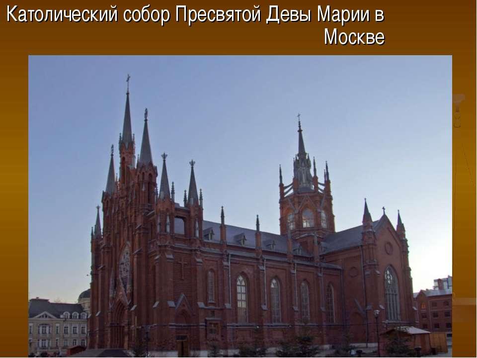 Католический собор Пресвятой Девы Марии в Москве