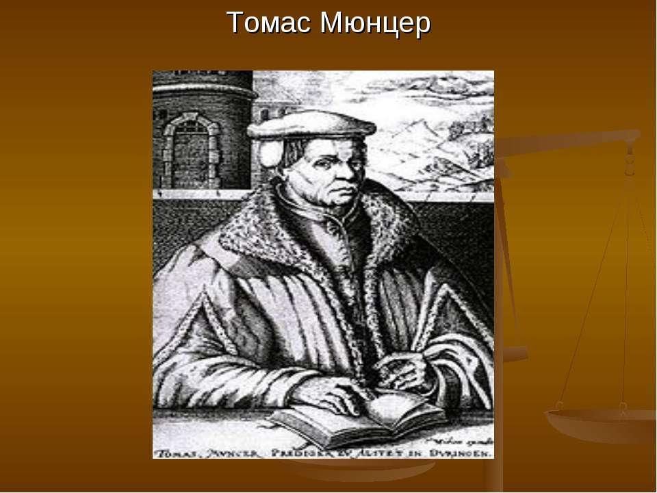 Томас Мюнцер
