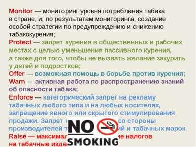 Monitor — мониторинг уровня потребления табака встране, и, порезультатам мо...