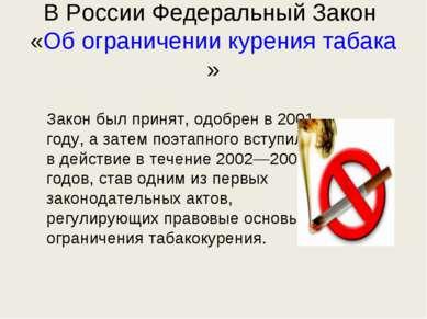 В России Федеральный Закон «Об ограничении курения табака» Закон былпринят, ...