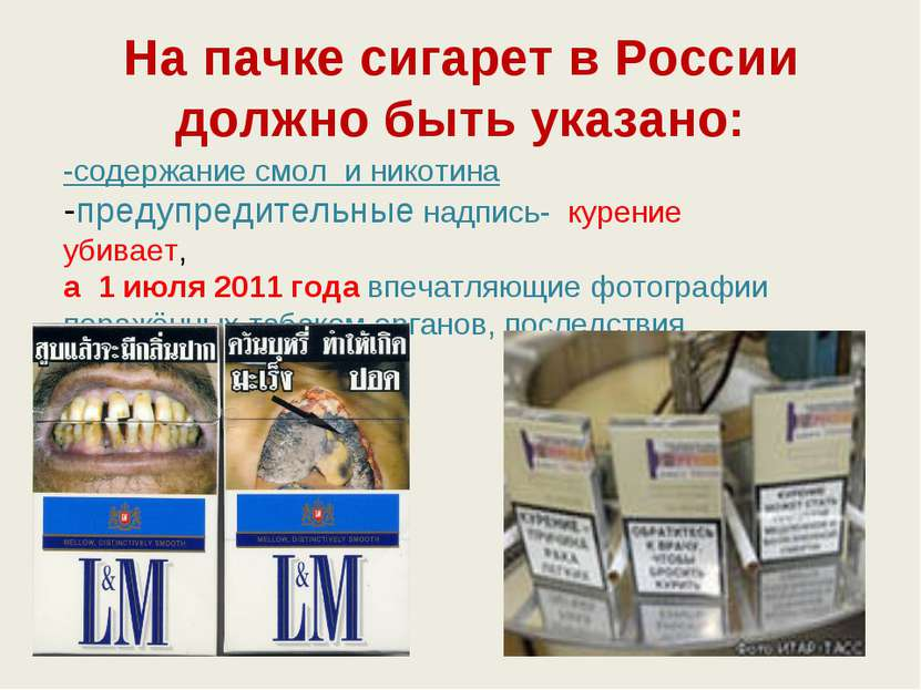 На пачке сигарет в России должно быть указано: -содержание смол и никотина -п...