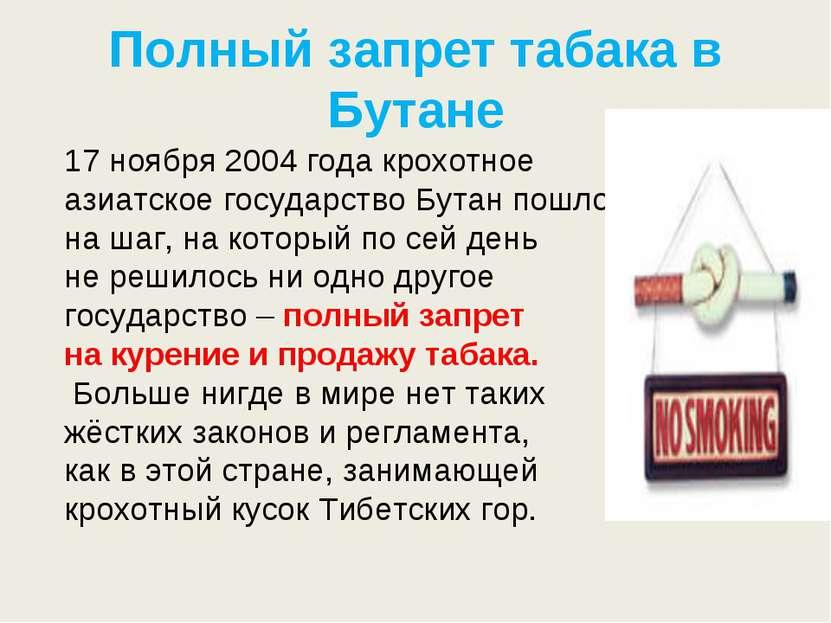 Полный запрет табака в Бутане 17 ноября 2004 года крохотное азиатское государ...