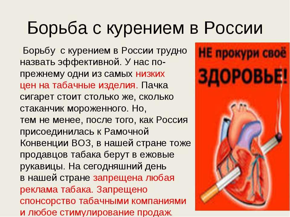 Борьба с курением в России Борьбу с курением в России трудно назвать эффекти...