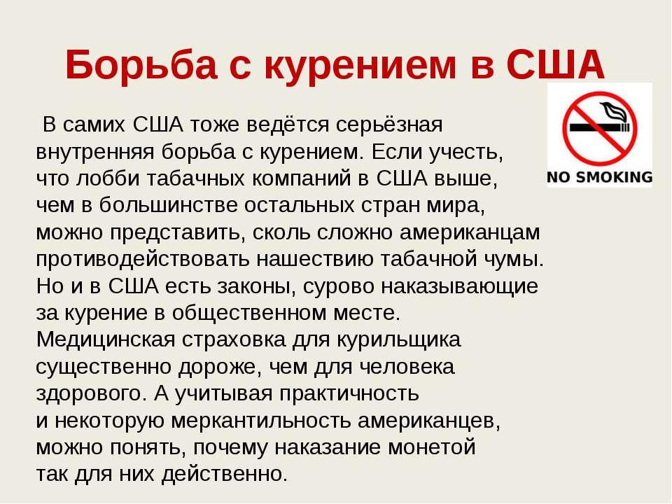 Борьба с курением в США Всамих СШАтоже ведётся серьёзная внутренняя борьба...