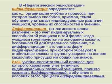 В «Педагогической энциклопедии» индивидуализация определяется как «… организа...